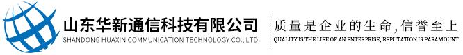 山东华新通信科技有限公司