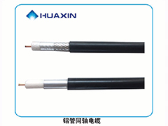 铝管同轴电缆