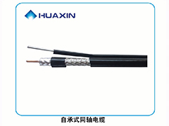 自承式同轴电缆