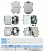 FTTH16芯西甲历史助攻榜分线箱
