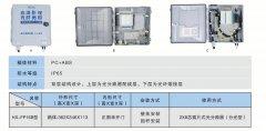FTTH16芯PC合金西甲历史助攻榜分线箱
