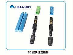SC型快速连接器