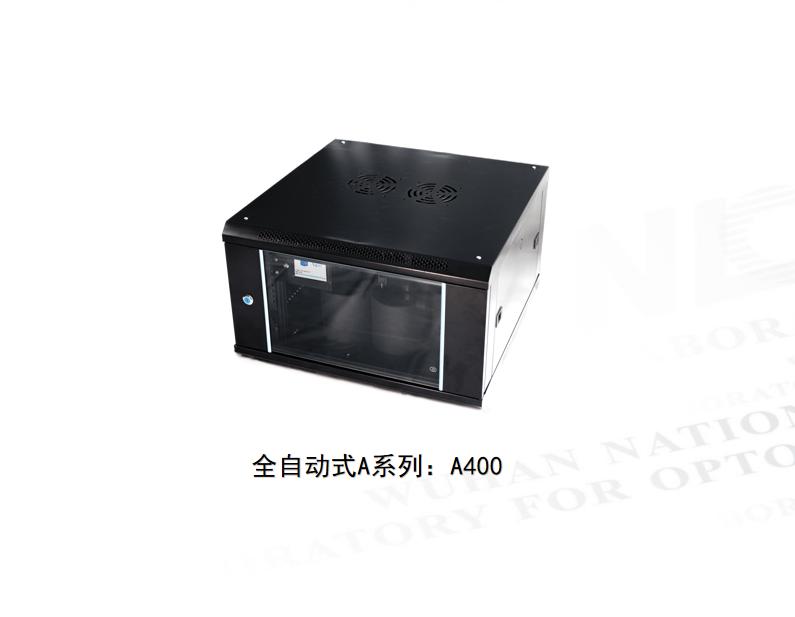 全自动式A系列A400